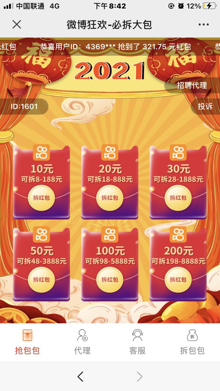 【福利资源】另一个h5新版红包互拆-对接q币等游戏通道