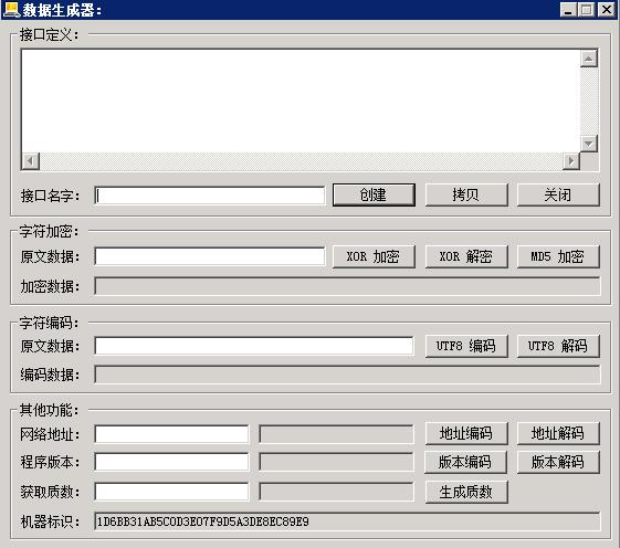 网狐脚本与数据生成器