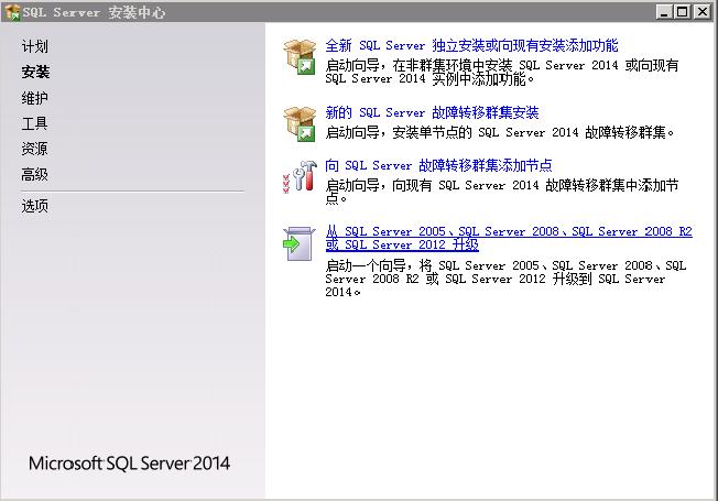 sql2014数据库