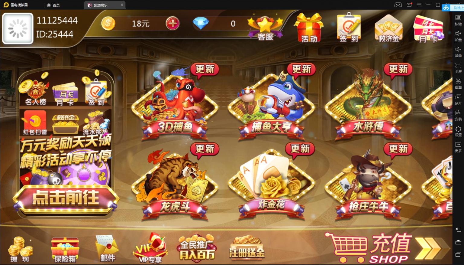 【终身免费】网狐二开超越娱乐
