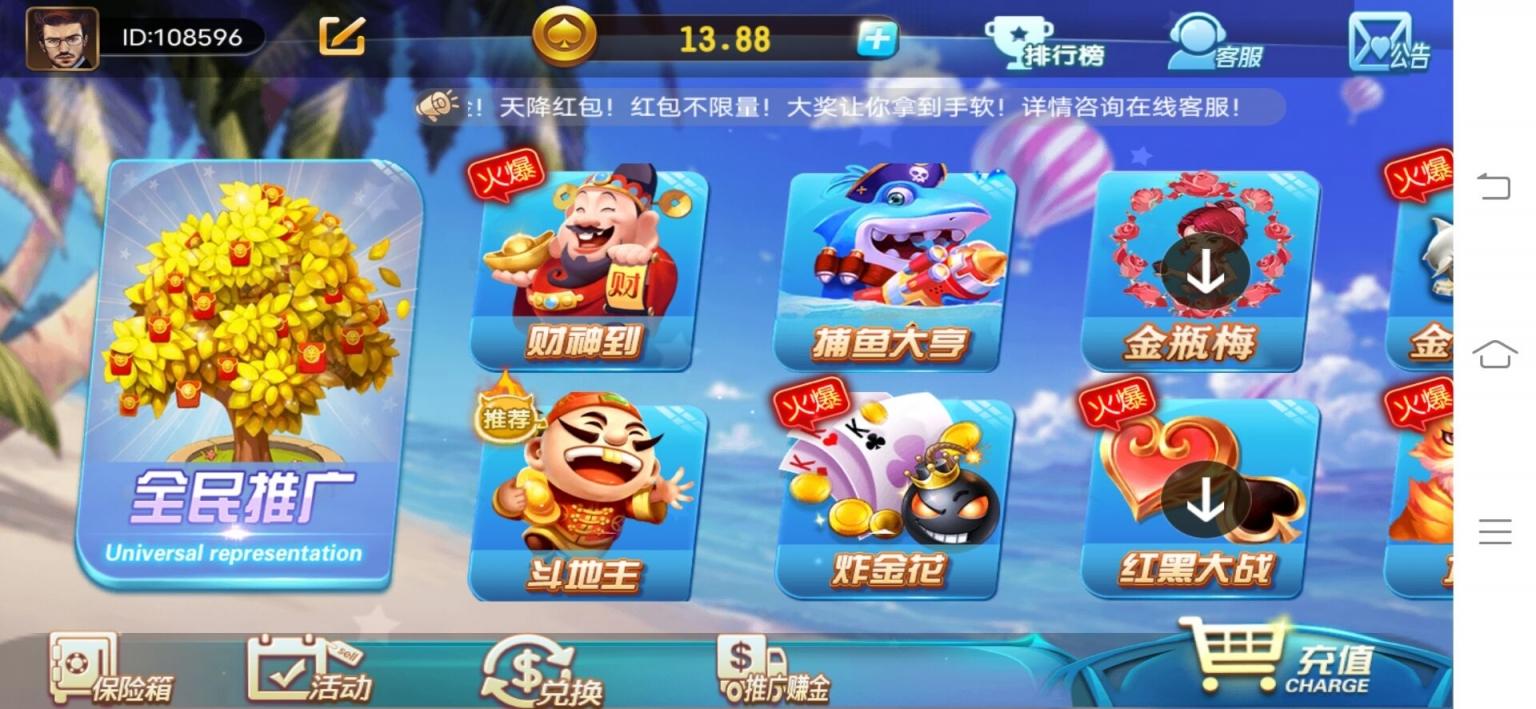 二开万利/乐游万利/聚宝盆娱乐/蓝色版本/