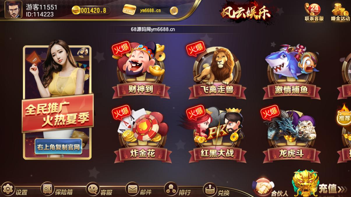 网狐二开风云娱乐棋牌程序