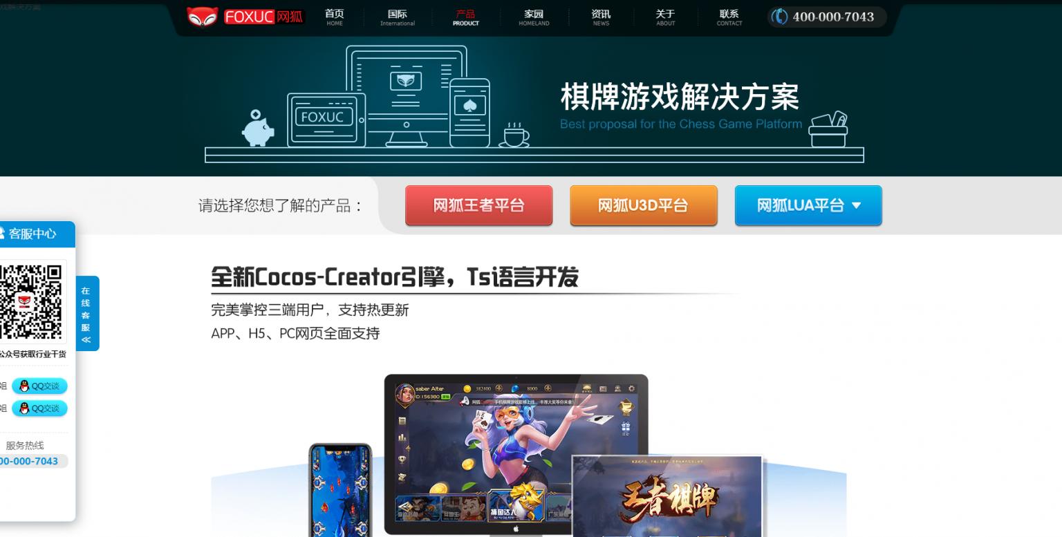 【免费资源】网狐二开完整教程